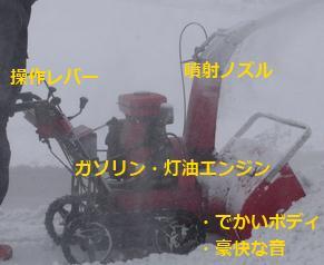 除雪機 イメージ