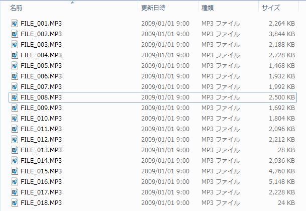 記録する蔵 ファイル分割されて保存