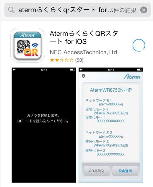 らくらくQRスタートアプリをスマートフォンにインストールしよう