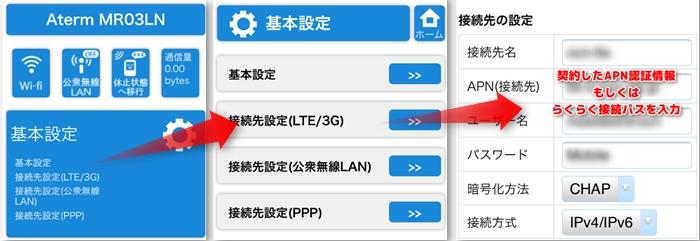 基本設定→接続先設定(LTE/3G)→接続先1の編集
