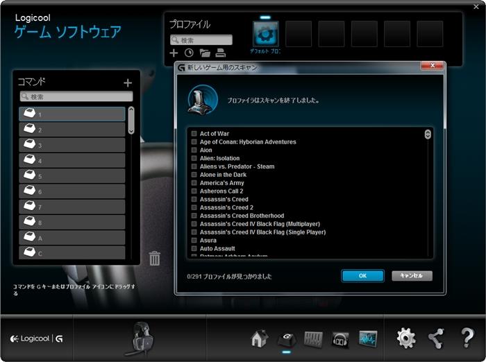 ゲーミングヘッドセット プロファイル