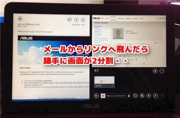 Windows8.1 画面2分割