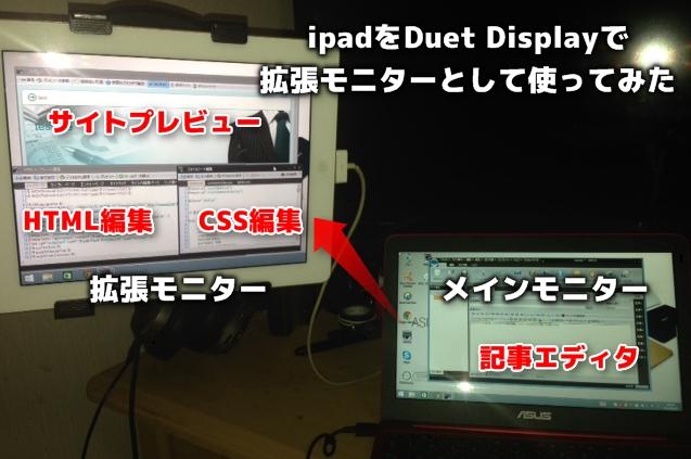 ipadをDuet Displayで拡張モニターとして使ってみた