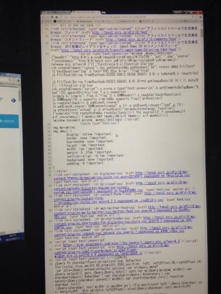 モニター 縦 HTMLソースなどがひと目で確認できる