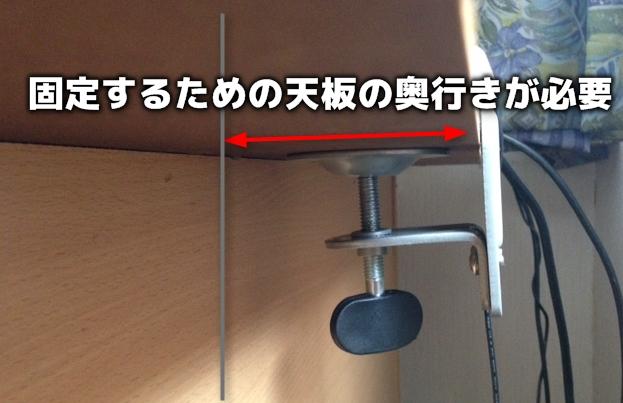 モニターアームを設置するデスク・テーブルの奥行きと天板の厚みは大丈夫か?