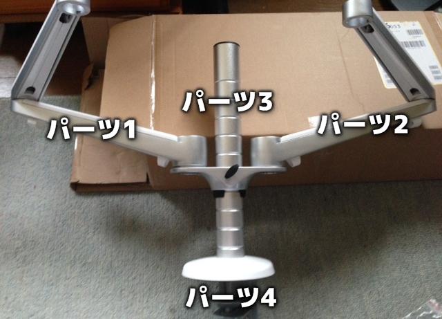 COM-SHOTモニターアームスタンドは、基本的に3つ、支柱・左右アームを組みあわせるというシンプル設計