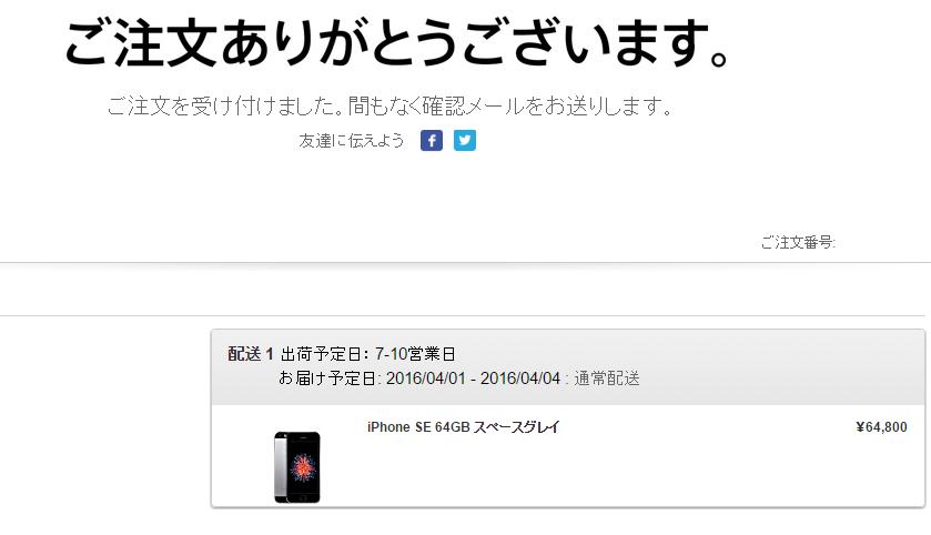 iphoneSEを予約したぜ!届くのが待ち遠しい
