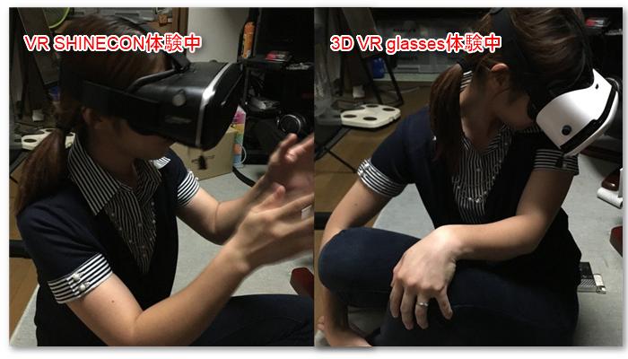 VRゴーグル体験