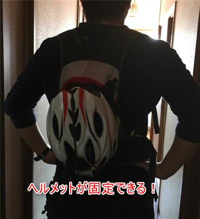 サイクリングバッグ ヘルメットが固定できる