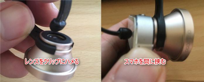 dodocool 3-イン-1 カメラレンズキット クリップ式 装着方法
