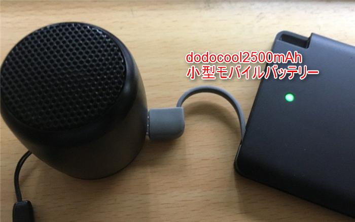 dodocool ミニワイヤレススピーカー 小型モバイルバッテリーで充電できる