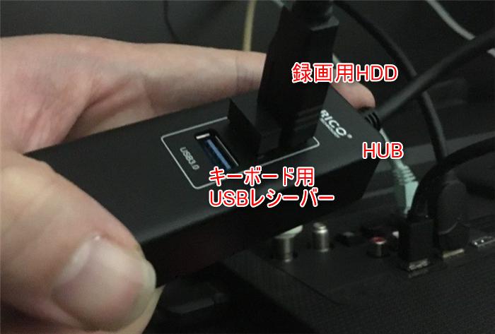 テレビにHUBを接続しHDDとUSBレシーバーを接続