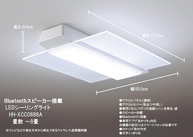 パナソニック LEDシーリングライト LINK STYLEな理由