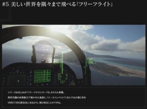 エースコンバット7VR