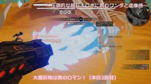 デモンエクスマキナ 巨大ロボ 武器破壊