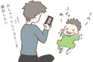 子供 撮影
